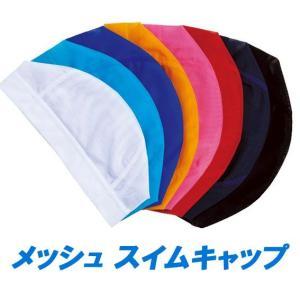 送料無料 水泳 キャップ 帽子 メッシュ 子供 大人 スイミング メッシュスイムキャップ (ig-9603/04m)