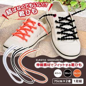 結ばなくてもいい!?靴ひも。  カジュアルからビジネスまで使えます。  伸縮素材なので脱ぎ履きラクラ...