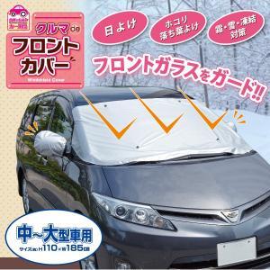 凍結防止 カバー 車 フロント フロントガラス サイドミラー クルマdeフロントカバー 中〜大型車用...
