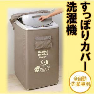 洗濯機 外カバー 洗濯機すっぽりカバー (im-4706m)...