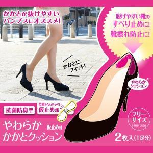 パンプス 滑り止め クッション 靴擦れ 防止 日本製 やわら...