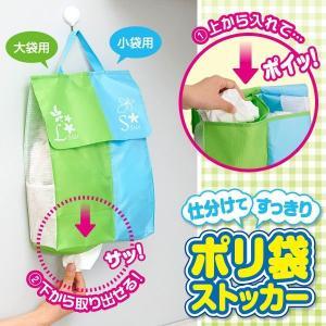 【送料無料】 レジ袋 ビニール袋 収納 大小仕分け 袋 メッシュ ポケット付き ポリ袋 ストッカー (im-9619m)