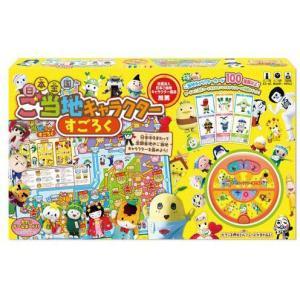 すごろく 幼児 知育玩具 5歳 日本全国 ご当地キャラクター...