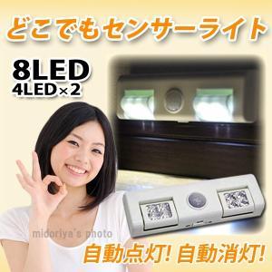 送料無料 センサーライト LED ライト センサー 8灯 自...