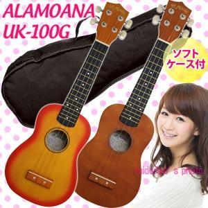 ウクレレ ケース ALAMOANA アラモアナ ソプラノウクレレ UK100G CS/MH (kc-UK-100G) ギアペグ式ウクレレ ソフトケース付