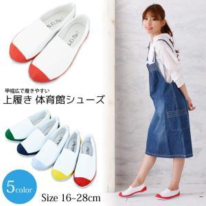 豊富なサイズとシンプルなデザインで、子供から大人まで使える上履き!  甲が幅広で履きやすく、裏側のゴ...