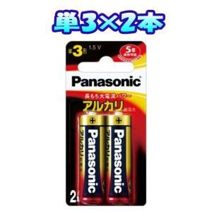 パナソニック★単3・単三アルカリ乾電池/単3×2本(LR6XJ/2B) midoriya