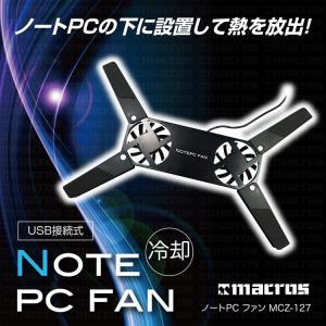 USB ノートパソコン 冷却 ノートパソコンファン パッド 冷却 冷却ファン 冷却台 スタンド ノー...
