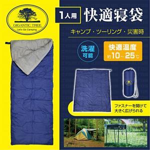 寝袋 一人用 ねぶくろ キャンプ ツーリング 1人用 快適寝袋 MCO-22 (mc-7773)