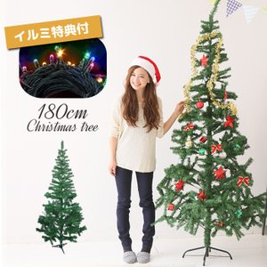 クリスマスツリー ツリー LED イルミ セット 180cm 大きい MMT-180 ツリー+イルミ...