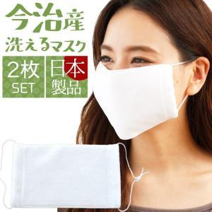 マスク 在庫あり 日本製 洗える 布 白 個包装 布マスク 大人 今治 タオル 2枚セット nb-9...