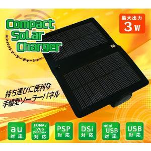 【送料無料】 手帳型ソーラーパネル コンパクトソーラーチャージャー P-CS003 携帯電話・音楽再生機・ゲーム機・USB対応! ソーラー 太陽光 充電器 エコ 節約|midoriya