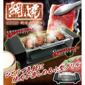 焼肉プレート 一人用 焼肉 1人 焼き肉 コンパクト 調理器具 調理家電 網焼 網焼き 電気式 お一人 網焼肉グリル (pb-0927)