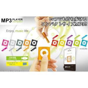 送料無料 MP3プレーヤー 本体 音楽 プレーヤー USB充電 microSDカード対応 MP3プレーヤー COMPACT アソート(pb-6302m) midoriya