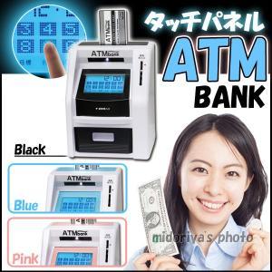ATMバンク 貯金箱 貯金 液晶 タッチパネル 多機能 安心 硬貨 紙幣 お札 ATM バンク タッチパネルATMバンク (pb-9495)送料無料|midoriya