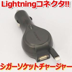 iPhone iPad mini スマホ 車載 充電器 車 ライトニング USB シガーソケットチャージャー DC12V 24V 強力2100mAh【プロテック PNLCC-BK】 送料無料|midoriya