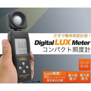 照度計 光度計 温度計 ルクスメーター ライト 照度 明るさ 測定 光度測定機器 LUX ルクス ライトメーター デジタル照度計 (pt-ds026m) メール便送料無料 midoriya