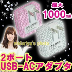 【送料無料】 アダプター AC USB 充電器 USB-ACアダプタ USB2ポートタイプ キラキラ ラインストーン iPod iPhone スマホ MP3 (pt-usb005decom)|midoriya