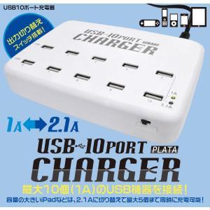 iPhone iPad スマホ USB 充電器 1A 2.1A USB-10ポートチャージャー (pt-usb014)|midoriya
