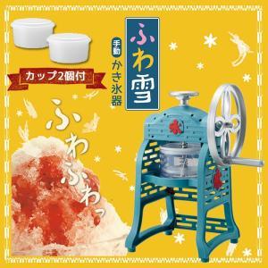 かき氷機 カキ氷 器 ふわふわ 手動 バラ氷 レシピ付 カッ...