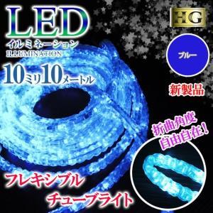 チューブライト 造形 LED ロープライト 10mm フレキシブルチューブライト 10M ブルー クリスマス イルミネーション (sb-5478)