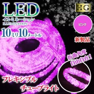 チューブライト 造形 LED ロープライト 10mm フレキシブルチューブライト 10M ピンク クリスマス イルミネーション (sb-5492)