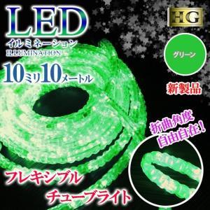 チューブライト 造形 LED ロープライト 10mm フレキシブルチューブライト 10M グリーン クリスマス イルミネーション (sb-5508)
