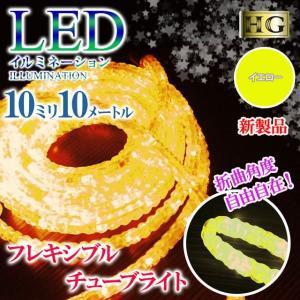 チューブライト 造形 LED ロープライト 10mm フレキシブルチューブライト 10M イエロー クリスマス イルミネーション (sb-5522)