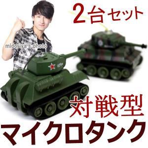 ラジコン 戦車 ミニ コンパクト T-34 TIGER-1 ...