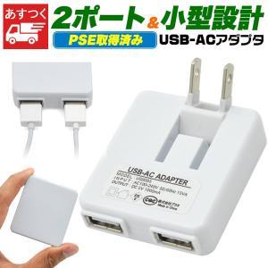 2ポート USB ACアダプター 充電器 コンセント 携帯 スマホ iphone AC-USB アダプタ iPhone6 iphone5 スマートフォン対応 (USB005)メール便送料無料