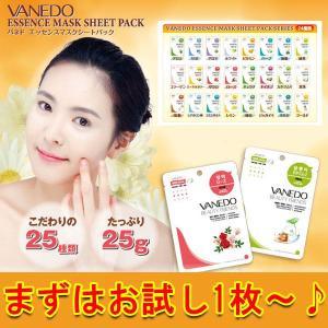 韓国No1 25種類 マスクパック VANEDO マスクシート パック 保湿 透明 弾力 乾燥肌 美容大国韓国で人気NO.1 レビューを書いて1枚ゲット メール便送料無料