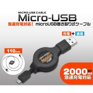 【送料無料】スマホ、スマートフォン用 充電器&データ転送 microUSB-USB 巻き取り式充電ケーブル 充電アダプター(wm-544m)スマホ充電やデーター転送に。|midoriya
