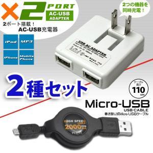 【送料無料】家庭用AC電源から、スマホ、スマートフォン用 充電器&データ転送 microUSB-USB-AC 巻き取り式充電ケーブル AC-USB充電アダプター(wm-544usb005m)|midoriya