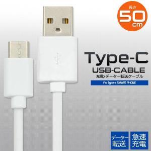 USB Type-Cケーブル 50cm 充電 転送 Type-C  ACアダプタ USBケーブル 最大2A USB2.0 A オス wm-849-50m メール便送料無料 midoriya