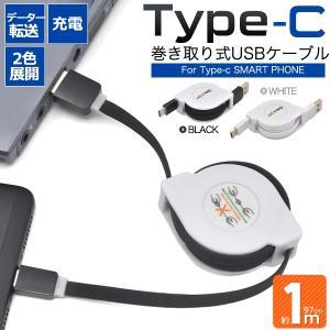 USB Type-C 巻き取り式 ケーブル 1M 97cm スマホ 充電 スマートフォン タブレット アンドロイドスマホ USBケーブル 1m wm-868-100m メール便送料無料 midoriya