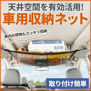車内収納 天井ネット 便利グッズ キャンプ アウトドア 車中泊 ミニバン SUV ルーフネット 天井