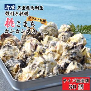 殻付き牡蠣 桃こまち カンカン焼き 30個 入り (カキナイフ 片手用軍手 半缶 付き ) 牡蠣 浜...