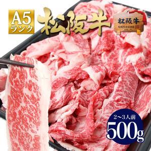 松坂牛 A5 切り落とし 500g  牛肉 肉 和牛 しゃぶしゃぶ すき焼き 訳あり スライス グルメ ギフト|mie-matsuyoshi