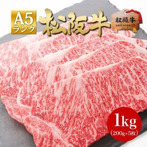 松阪牛 A5ランク サーロインステーキ 200g×5枚 松坂...