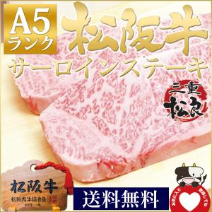 A5 松阪牛 牛肉 サーロイン ステーキ 200g×1枚 肉  和牛 送料無料 お歳暮 ギフト ステ...