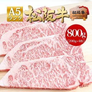 松阪牛 A5ランク サーロインステーキ 200g×4枚 松坂...