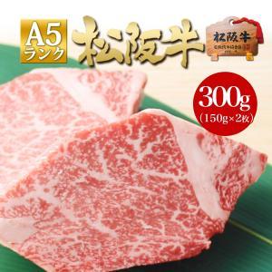松阪牛 A5 ヒレステーキ150g×2枚 送料無料 牛肉 和牛 ヒレ ステーキ 肉 ステーキ肉 お歳...