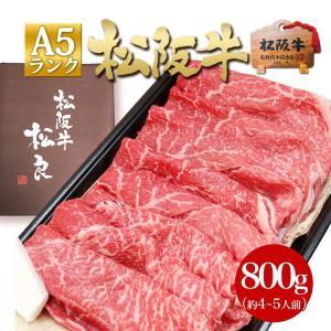 松阪牛 A5 特選すき焼き 800g 送料無料  和牛 肉 牛肉 お歳暮 ギフト しゃぶしゃぶ すき...