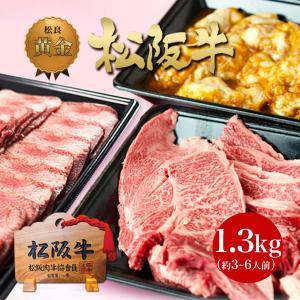 松阪牛 黄金の バーベキューセット 1.3kg 送料無料 牛肉 和牛 肉 BBQ バーベキュー 焼き...