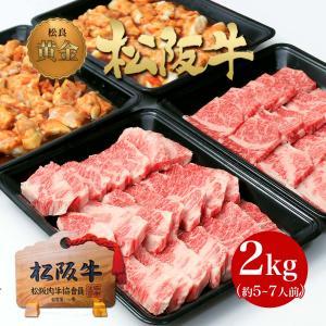 松阪牛 黄金 バーベキューセット 2kg 送料無料 お歳暮 牛肉 和牛 肉 BBQ バーベキュー 焼...