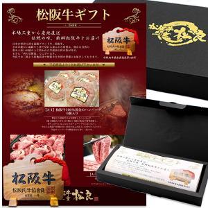 カタログ ギフト グルメ 内祝い お返し 高級 松阪牛 肉 牛肉 御礼 父の日 母の日 プレゼント