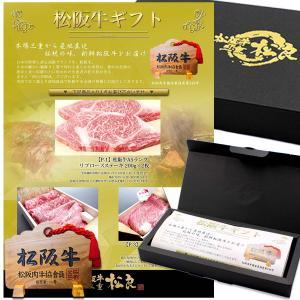 カタログ ギフト グルメ 松阪牛 プラチナ 送料無料 和牛 牛肉 肉 高級 リッチ ギフト 内祝い 御礼|mie-matsuyoshi