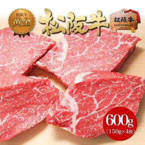 松阪牛 黄金の ヒレステーキ 150g×4枚 送料無料 牛肉 和牛 ヒレ ステーキ 肉 ステーキ肉 ...