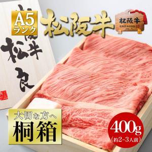 松阪牛 牛肉 A5 ロース すき焼き 焼肉【桐箱入】400g 肉 和牛 高級 ギフト 母の日 グルメ|mie-matsuyoshi