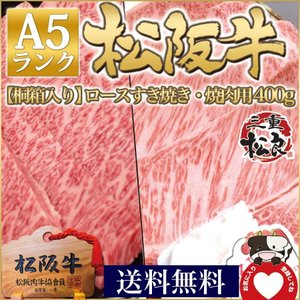 牛肉 松阪牛 A5 ロース すき焼き 焼肉【桐箱入】400g 肉 和牛 高級 ギフト 父 母 贈り物|mie-matsuyoshi